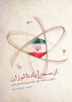 از سعدآباد تا لوزان: تحلیلی بر گذشته، حال و آینده پرونده هسته ای ایران به ضمیمه مقاله رهاوردهای بازی بزدل به عنوان الگویی برای تحلیل پرونده هسته ای ایران