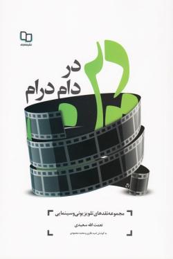 دین در دام درام: مجموعه نقدهای تلویزیونی و سینمایی نعمت الله سعیدی
