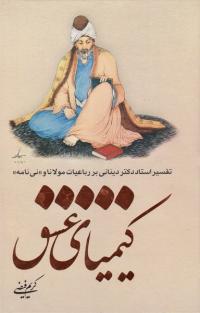کیمیای عشق: تفسیر استاد دکتر دینانی از رباعیات مولانا و نی نامه