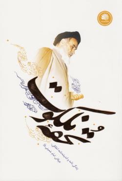 تحفه ملکوت: زندگینامه و اندیشه نامه اخلاقی - عرفانی امام خمینی قدس سره
