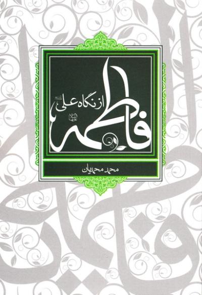 چاپ دوم «فاطمه (س) از نگاه علی (ع)» در آستانه نمایشگاه کتاب