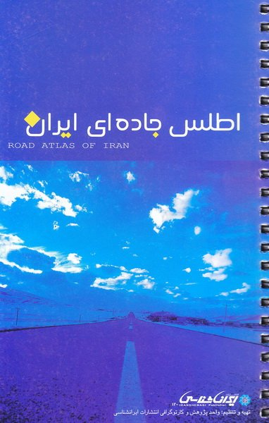 اطلس جاده ای ایران