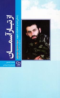 از تبار آسمان: زندگینامه و خاطرات شهید سید محمود موسوی