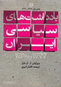 یادداشت های سیاسی ایران (1344-1260) - جلد دهم (1317-1313): بخش اول