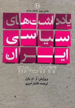 یادداشت های سیاسی ایران (1344-1260) - جلد دهم (1317-1313): بخش دوم