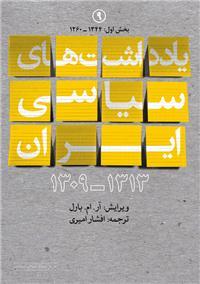 یادداشت های سیاسی ایران (1344-1260) - جلد نهم (1313-1309): بخش اول