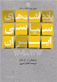 یادداشت های سیاسی ایران (1344-1260) - جلد نهم (1313-1309) (دوره دو جلدی)