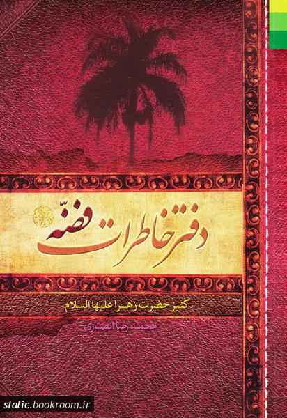 دفتر خاطرات فضه کنیز حضرت زهرا علیها السلام