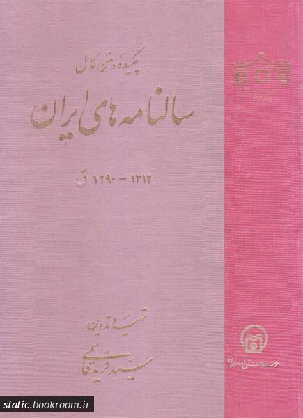 چکیده ها و متن کامل سالنامه های ایران 1312-1290 ق (دوره دو جلدی)