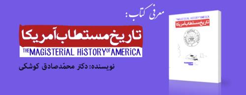 معرفی کتاب ارزشمند تاریخ مستطاب آمریکا