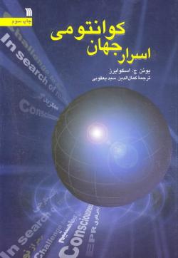 اسرار جهان کوانتومی