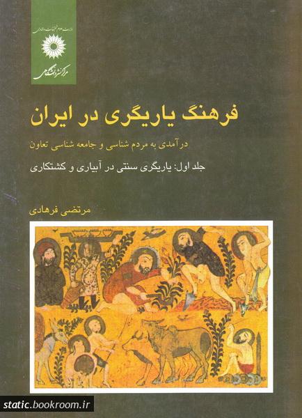 فرهنگ یاریگری در ایران (درآمدی بر مردم شناسی و جامعه شناسی تعاون) - جلد اول: یاریگری سنتی در آبیاری و کشتکاری