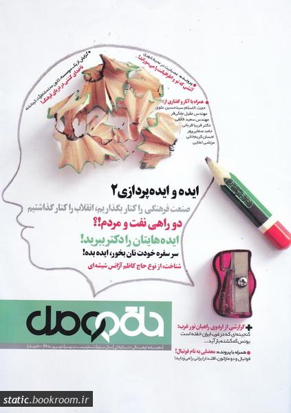 ماهنامه فرهنگی تشکیلاتی حلقه وصل شماره 29