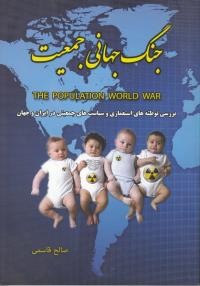 جنگ جهانی جمعیت: بررسی توطئه ها و سیاستهای جمعیت در ایران و جهان