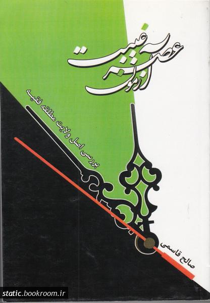آزمون عصر غیبت (مبانی ولایت مطلقه فقیه به همراه پاسخ به شبهات)