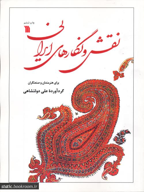 نقش و نگارهای ایرانی برای هنرمندان و صنعتگران