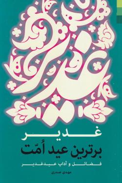 غدیر برترین عید امت: فضائل و آداب عید غدیر