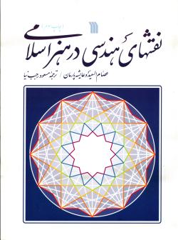 نقشهای هندسی در هنر اسلامی
