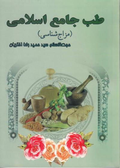 طب جامع اسلامی (مزاج شناسی)