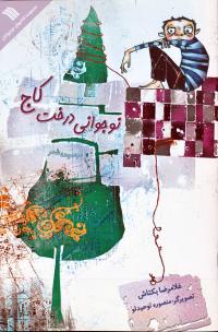 نوجوانی درخت کاج: مجموعه شعر