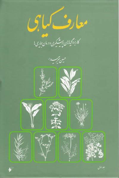 معارف گیاهی: کاربرد گیاهان در پیشگیری و درمان بیماری ها با ارائه آخرین تحقیقات علمی محققان و دانشمندان جهان (دوره هشت جلدی)