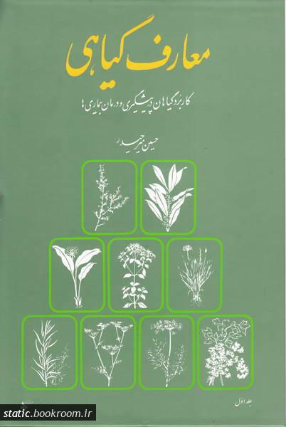 معارف گیاهی: کاربرد گیاهان در پیشگیری و درمان بیماری ها با ارائه آخرین تحقیقات علمی محققان و دانشمندان جهان - جلد اول