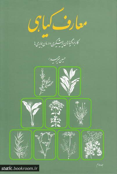 معارف گیاهی: کاربرد گیاهان در پیشگیری و درمان بیماری ها با ارائه آخرین تحقیقات علمی محققان و دانشمندان جهان - جلد دوم