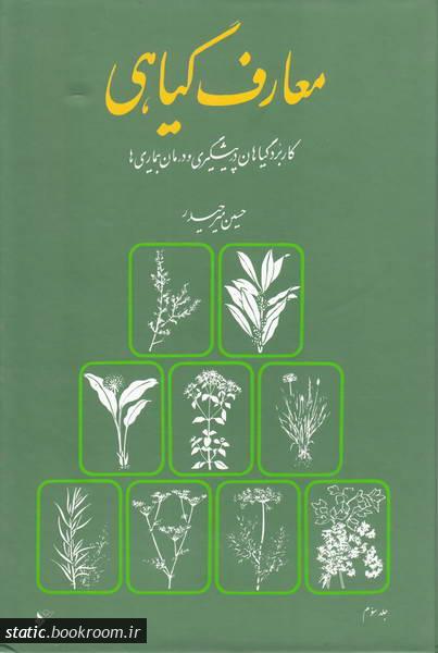 معارف گیاهی: کاربرد گیاهان در پیشگیری و درمان بیماری ها با ارائه آخرین تحقیقات علمی محققان و دانشمندان جهان - جلد سوم