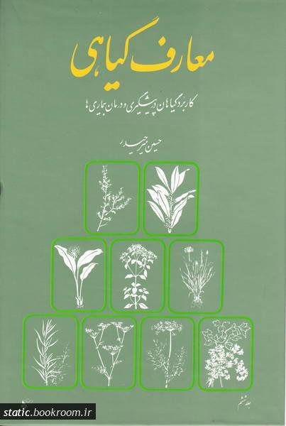 معارف گیاهی: کاربرد گیاهان در پیشگیری و درمان بیماری ها با ارائه آخرین تحقیقات علمی محققان و دانشمندان جهان - جلد ششم