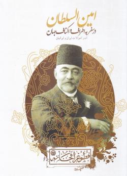 اندر احوالات ایران و ایرانیان: امین السلطان در سفر به اطراف و اکناف جهان
