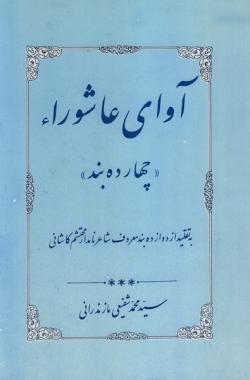 آوای عاشورا: چهارده بند به تقلید از دوازده بند معروف شاعر نامدار محتشم کاشانی