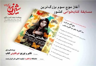 نشریه «شیرازه کتاب» با مطالبی پیرامون نمایشگاه کتاب تهران منتشر شد