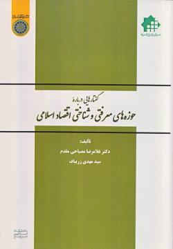 گفتارهایی درباره حوزه های معرفتی و شناختی اقتصاد اسلامی