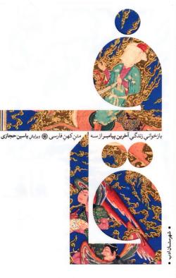 قاف: بازخوانی زندگی آخرین پیامبر از سه متن کهن فارسی