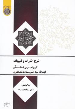 شرح اشارات و تنبیهات: تقریرات درس استاد معظم آیت الله سید حسن سعادت مصطفوی