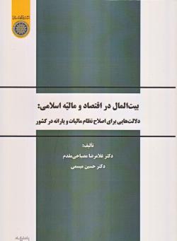 بیت المال در اقتصاد و مالیه اسلامی: دلالتهایی برای اصلاح نظام مالیات و یارانه در کشور