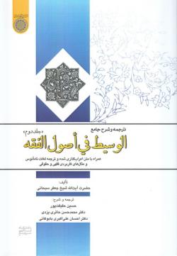 ترجمه و شرح جامع الوسیط فی اصول الفقه: همراه یا متن اعراب گذاری شده... - جلد دوم