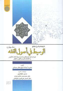 ترجمه و شرح جامع الوسیط فی اصول الفقه: همراه یا متن اعراب گذاری شده ... - جلد چهارم