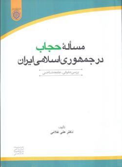 مساله حجاب در جمهوری اسلامی ایران (بررسی حقوقی - جامعه شناختی)