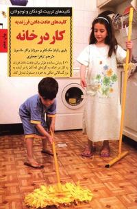 کلیدهای عادت دادن فرزند به کار در خانه