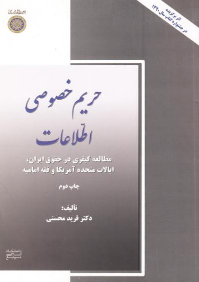 حریم خصوصی اطلاعات (مطالعه کیفری در حقوق ایران، ایالات متحده آمریکا و فقه امامیه)