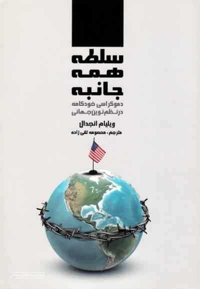 سلطه همه جانبه: دموکراسی خودکامه در نظم نوین جهانی