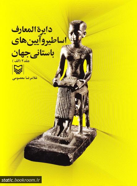 دایره المعارف اساطیر و آیین های باستانی جهان - جلد دوم: الف