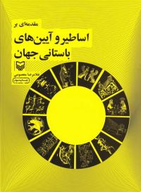 دایره المعارف اساطیر و آیین های باستانی جهان (دوره پنج جلدی)