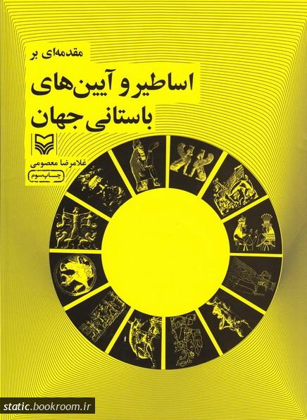 دایره المعارف اساطیر و آیین های باستانی جهان - جلد اول: مقدمه