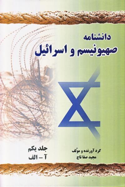 دانشنامه صهیونیسم و اسرائیل - جلد اول: آ - الف