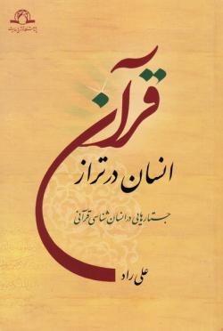 انسان در تراز قرآن (جستاری در انسان شناسی قرآنی)