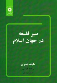 سیر فلسفه در جهان اسلام