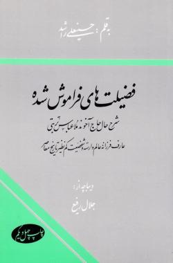 فضیلت های فراموش شده: شرح حال حاج آخوند ملاعباس تربتی، عارف فرزانه، عالم وارسته و شخصیت کم نظیر تاریخ معاصر