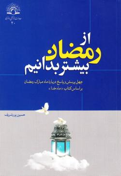 از رمضان بیشتر بدانیم: چهل پرسش و پاسخ درباره ماه مبارک رمضان، بر اساس کتاب «ماه خدا»